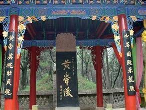 西安周邊八大帝王陵