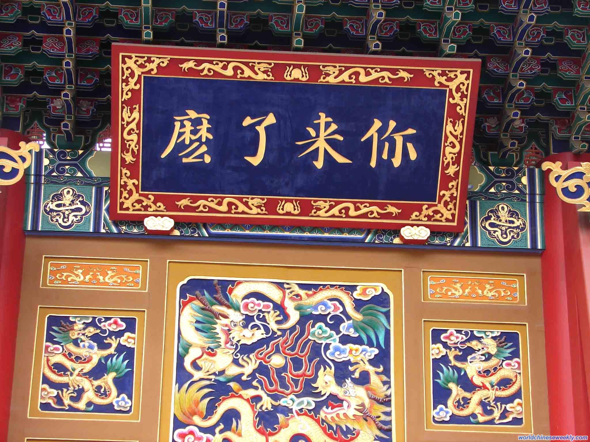 都城隍庙民俗庙会